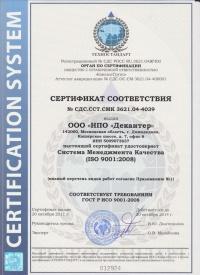 Сертификат Менеджмента Качества ISO 9001:2008