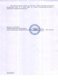 Заключение пожарной безопасности для ГДС и МФЗС