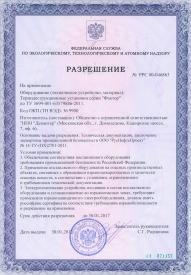 Разрешение на применение сертификат на серию ТДУ Фактор