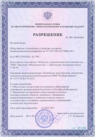 Разрешение на применение установки ГДС, ГДС(ф)
