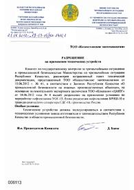 Разрешение на применение установок УОГ-15, БРНШ-10 и ГДС-10 в Республике Казахстан