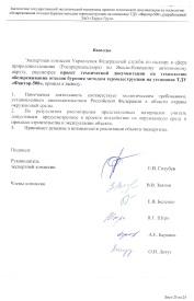 Государственная Экологическая Экспертиза на установки ТДУ Фактор-500
