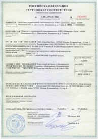 Certificate of conformity on UOG-15