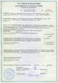 Сертификат соответствия на УОГ-15