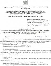 ГосЭколЭкспертиза на УОГ-15