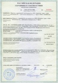 Сертификат УОГ-15